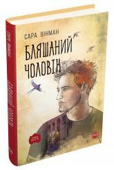 купить: Книга Бляшаний чоловік