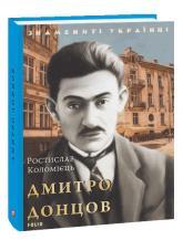 купити: Книга Дмитро Донцов