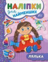 купити: Декоративна наклейка Наліпки для найменших. Лялька