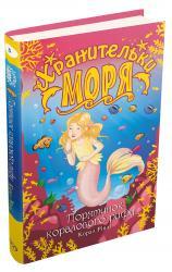 купить: Книга Хранительки моря. Порятунок коралового рифу. Книга 3