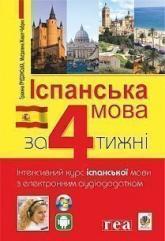 купить: Книга Іспанська за 4 тижні. Інтенсивний курс іспанської мови з електронним аудіододатком
