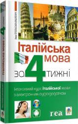 купить: Книга Італійська мова за 4 тижні. Інтенсивний курс з італійської мови з електронним аудіододатком