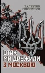 купить: Книга Отак ми дружили з Москвою