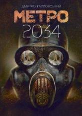 купити: Книга Метро 2034