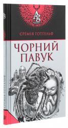 купити: Книга Чорний павук