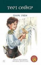 купить: Книга Том Сойєр
