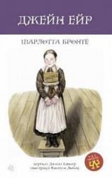 купити: Книга Джейн Ейр