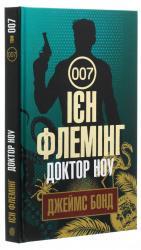 купить: Книга Доктор Ноу