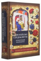 купити: Книга Європейське Середньовіччя