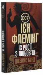купить: Книга Із Росії з любов'ю