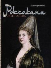 купити: Книга Роксолана