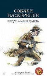 купити: Книга Собака Баскервілів