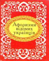 купити: Книга Афоризми відомих українців