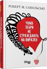 купить: Книга Чому зебри не страждають на виразку