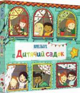 купить: Книга - Игрушка Дитячий садок. Вімельбух