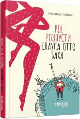 купить: Книга Рік розпусти Клауса Отто Баха