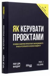 купить: Книга Як керувати проєктами