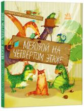 купить: Книга Приключения Мишки и его друзей. Мезозой на четвертом этаже