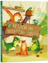 купить: Книга Пригоди Мишка та його друзів. Мезозой на четвертому поверсі