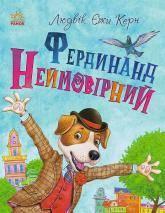 купить: Книга Фердинанд Неймовірний