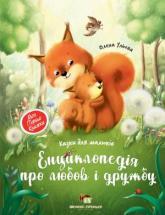 купити: Книга Енциклопедія про любов і дружбу