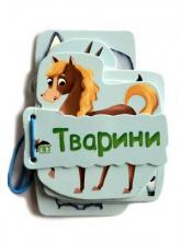 купити: Книга - Іграшка Картонка на шнуровці. Тварини