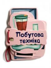купити: Книга - Іграшка Картонка на шнуровці. Побутова техніка