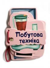 купить: Книга - Игрушка Картонка на шнуровці. Побутова техніка