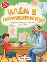 купити: Книга Идем в поликлинику.Энциклопедия для малышей в сказках