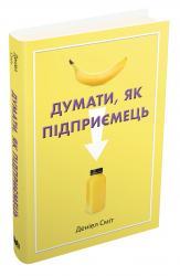 купить: Книга Думати, як підприємець