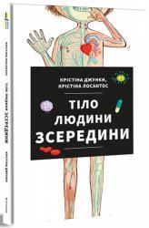 купити: Книга Тіло людини зсередини