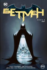купить: Книга Бетмен. Квіт. Книга 9