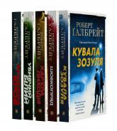 купити: Книга Детектив Корморан Страйк. Комплект