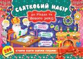 купить: Книга - Игрушка Святковий набір до Різдва та Нового року (Святий Миколай)