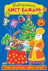 купить: Книга - Игрушка Новорічний лист бажань. Блакитний