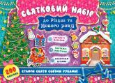 купить: Книга - Игрушка Святковий набір до Різдва та Нового року (Ялинка)