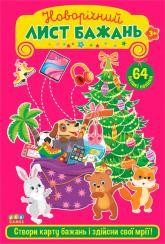 купить: Книга - Игрушка Новорічний лист бажань. Рожевий