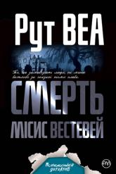 купити: Книга Смерть місис Вестевей