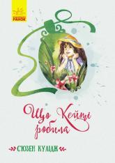 купити: Книга Що Кейті робила