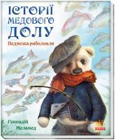 купить: Книга Історії Медового Долу. Ведмежа риболовля