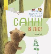 купить: Книга Світ навколо мене. Дивовижні відкриття ведмедика Санні в лісі
