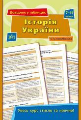 купити: Довідник Довідник у таблицях — Історія України. 7–11 класи