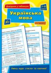 купити: Довідник Довідник у таблицях. Українська мова. 7-11 класи