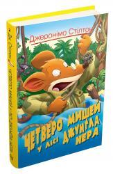 купить: Книга Четверо мишей у лісі Джунґла Нера. Книга 2