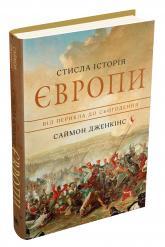 купити: Книга Стисла історія Європи. Від Перикла до сьогодення