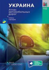 купить: Атлас Украина. Атлас автомобильных дорог. 1:1 000 000