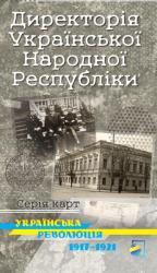 купити: Мапа Директорія Української Народної Республіки. Українська революція 1917-1921