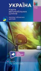 купить: Атлас Україна. Карта автомобільних шляхів м-б 1:1 500 000