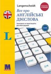 купити: Словник Все про англійські дієслова. Граматика в таблицях