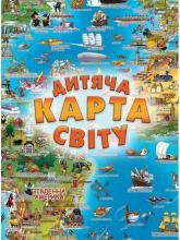 купити: Книга Дитяча карта світу